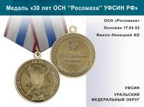 """Медаль «30 лет ОСН """"Росомаха"""" УФСИН РФ» с бланком удостоверения"""