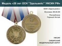 """Медаль «30 лет ОСН """"Эдельвейс"""" УФСИН РФ» с бланком удостоверения"""
