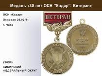 """Медаль «30 лет ОСН """"Кодар"""" УФСИН РФ» с бланком удостоверения"""