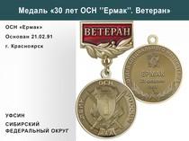 """Медаль «30 лет ОСН """"Ермак"""" УФСИН РФ» с бланком удостоверения"""