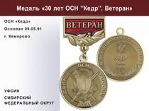 """Медаль «30 лет ОСН """"Кедр"""" УФСИН РФ» с бланком удостоверения"""