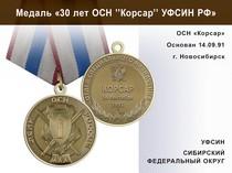 """Медаль «30 лет ОСН """"Корсар"""" УФСИН РФ» с бланком удостоверения"""