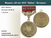 """Медаль «30 лет ОСН """"Ирбис"""" УФСИН РФ» с бланком удостоверения"""