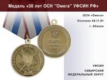 """Медаль «30 лет ОСН """"Омега"""" УФСИН РФ» с бланком удостоверения"""