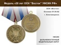 """Медаль «30 лет ОСН """"Восток"""" УФСИН РФ» с бланком удостоверения"""