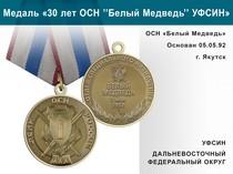 """Медаль «30 лет ОСН """"Белый Медведь"""" УФСИН РФ» с бланком удостоверения"""