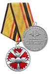 Медаль «За заслуги в специальной деятельности» с бланком удостоверения