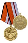 Медаль «За отличие в соревнованиях 1 место» с бланком удостоверения