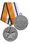 Медаль «За отличие в соревнованиях 2 место» с бланком удостоверения