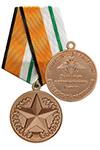 Медаль «За отличие в соревнованиях 3 место» с бланком удостоверения
