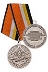 Медаль «За усердие при выполнении задач радиационной, химической и биологической защиты» с бланком удостоверения