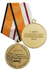 Медаль «Танковый биатлон 1 место» с бланком удостоверения