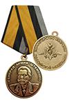 Медаль «Генерал армии Штеменко» с бланком удостоверения
