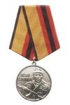 Медаль МО РФ «Михаил Калашников» с бланком удостоверения (образец 2014 г.)