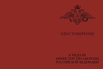 Медаль МО РФ «Михаил Калашников» с бланком удостоверения