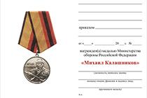 Удостоверение к награде Медаль МО РФ «Михаил Калашников» с бланком удостоверения (образец 2014 г.)