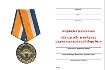 Удостоверение к награде Медаль МО РФ «За службу в войсках радиоэлектронной борьбы» с бланком удостоверения