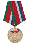 Медаль «95 лет вооруженным силам Российской Федерации» с бланком удостоверения