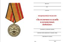 Удостоверение к награде Медаль МО РФ «За отличие в службе в Сухопутных войсках» с бланком удостоверения