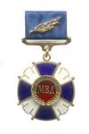 Знак МВД РФ «За содействие МВД» с бланком удостоверения