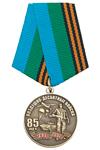 Медаль «85 лет ВДВ России» с бланком удостоверения