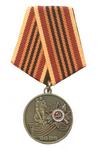 Медаль «70 лет Великой Победы» (1945-2015)