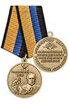 Медаль «Генерал-полковник Бызов» с бланком удостоверения