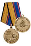 Медаль «Главный маршал артиллерии Неделин» с бланком удостоверения