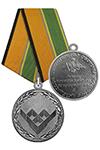 Медаль «За вклад в развитие Армейских международных игр» с бланком удостоверения