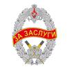 Знак отличия продовольственной службы ВС РФ «За заслуги»