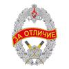 Знак отличия продовольственной службы ВС РФ «За отличие»