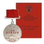 Медаль «За отвагу СССР» образца 1938 г., муляж