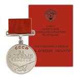 Медаль «За боевые заслуги СССР» образца 1938 г., муляж