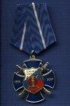 Знак «15 лет службе охраны ФСИН»