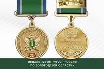 Медаль «25 лет УФССП России по Вологодской области» с бланком удостоверения