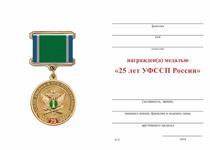 Удостоверение к награде Медаль «25 лет УФССП России по Воронежской области» с бланком удостоверения