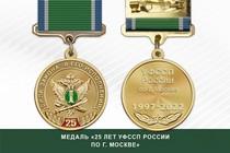 Медаль «25 лет УФССП России по г. Москве» с бланком удостоверения