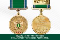Медаль «25 лет УФССП России по Карачаево-Черкесской Республике» с бланком удостоверения