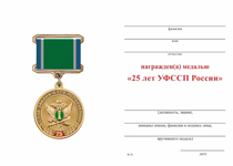 Удостоверение к награде Медаль «25 лет УФССП России по Курской области» с бланком удостоверения