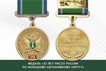 Медаль «25 лет УФССП России по Ненецкому автономному округу» с бланком удостоверения