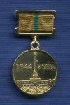 Медаль «В честь 65-летия снятия блокады Ленинграда»