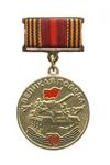Медаль на колодке «В честь 70-летия Великой Победы» с бланком удостоверения