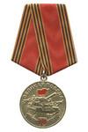 Медаль «В честь 70-летия Великой Победы» с бланком удостоверения