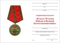 Удостоверение к награде Медаль «В честь 70-летия Великой Победы» с бланком удостоверения