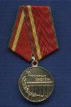 Медаль «За трудовые заслуги» Челябинский государственный педагогический университет