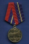 Медаль «45 лет 13 РД РВСН Оренбург» с удостоверением