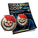 Орден Красного Знамени Азербайджанской ССР №23