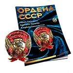 Орден Трудового Красного Знамени Азербайджанской ССР №24