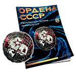 Орден Красного Знамени Армянской ССР №25