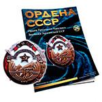 Орден Трудового Красного Знамени Армянской ССР №26